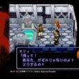 """Sony Interactive Entertainment Japan Asia wird am 29. August die App Premium Musical Notes """"Xenogears Original Soundtrack Revival – The First and the..."""