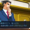 Während eines heutigen Bühnenevents bei der Tokyo Game Show hat Capcom die Phoenix Wright: Ace Attorney Trilogy für Nintendo Switch, PS4, Xbox One...