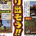 Wie aus der neusten Ausgabe der Weekly Jump hervorgeht, wird man in Dragon Quest Builders 2 Landwirtschaft betreiben können. Dieses Feature ist dabei neu...
