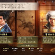 Koei Tecmo wird am 29. November Nobunaga's Ambition: Taishi with Power-Up Kit für PlayStation 4, Nintendo Switch und PCs in Japan veröffentlichen. Hierbei...