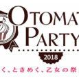 Während des Events Otomate Party 2018 hat Otomate nicht nur neue Titel enthüllt, sondern auch Portierungen für die Plattform Nintendo Switch bestätigt. Zu...