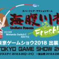 Entwickelt wird Umihara Kawase Fresh! von Studio Saizensen, die auch für das letzte Spiel verantwortlich waren. Spielerisch soll sich allerdings einiges ändern...