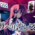 Der japanische Herausgeber Views veröffentlicht die beiden Suspense-Visual-Novels Secret Game: Killer Queen und Rebellions: Secret Game 2nd Stage in Japan...