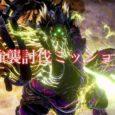 In Japan ist derzeit bis zum 21. Oktober um 23:59 Uhr japanischer Zeit eine spielbare Demo zu God Eater 3 für PlayStation 4 im PlayStation...