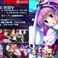 Über einen Download werden Youmu Konpaku und ein weiterer spielbarer Charakter in diesem Winter in das Hauptspiel von Touhou Kobuto V: Burst...