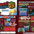 Laut einem Eintrag auf Nintendo.com wird Big John Games das Sandbox-Spiel Cube Creator DX am 8. November für Nintendo 3DS veröffentlichen...