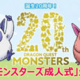 "Zum 20. Geburtstag der Serie Dragon Quest Monsters hält Square Enix am 6. November das Event ""Dragon Quest Monsters Coming-of-Age Ceremony"" ab."