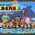 Am 14. November wird Square Enix eine Live-Ausstrahlung über YouTube zu Dragon Quest Builders 2 verbreiten, die euch den Mehrspielermodus...