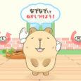 Ab sofort findet ihr im japanischen Nintendo eShop eine Demo zu Gesshizu: Gajigaji Nakama wo Sodateyou für Nintendo Switch. Gesshizu sind neugierige...