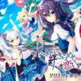 Dramatic Create wird eine PlayStation-4-Version der romantischen Visual Novel Kizuna Kirameku Koi Iroha veröffentlichen. Die Fassung soll in Japan 2019...