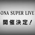 Atlus hat das Event Persona Super Live 2019 enthüllt. Es ist das erste Konzert zur Persona-Serie seit der Veranstaltung Persona Super Live P-Sound...