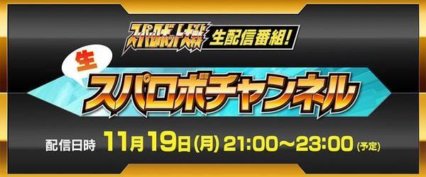 Am 19. November wird Bandai Namco ein Event über eine Ausstrahlung verbreiten, das sich mit der Serie Super Robot Wars beschäftigt. Als Gäste werden...