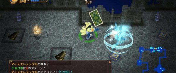 """Chocobo nutzt seine Form """"Alpha"""", die aus Final Fantasy XIV stammt."""