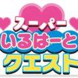 """Die Ausgabe """"Dengeki Neptune Vol. 4: Super Neptunia RPG Special"""", die in Japan am 20. Dezember erschienen ist, hat den Titel Super Ileheart Quest..."""