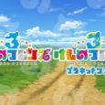 Sega hat Kemono Friends 3 für Smartphones und Kemono Friends 3: Planet Tours für Arcade-Automaten enthüllt. Beide Titel sollen in diesem Jahr in Japan...