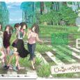 Kurz nach der Ankündigung von Jinrui no Minasama he (To All of Mankind) hat Nippon Ichi Software die ersten Details zum Videospiel genannt. Dabei...