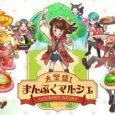 Wie Flyhigh Works verkündete, wird Daihanjou! Manpuku Marche: Gourmet Story am 28. Februar in Japan für Nintendo Switch digital im Nintendo eShop...