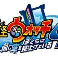 Level-5 hat den dritten offiziellen Trailer zu Yo-kai Watch 4 sowie den japanischen Untertitel enthüllt. In Japan trägt der vierte Hauptteile der Serie den...