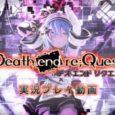 Führt Death end re;Quest in ein schlechtes Ende oder lohnt sich die Rettung von Shina aus der Welt von World's Odyssey? Erfahrt mehr in unserem Test.