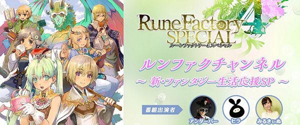 Morgen soll es neue Informationen zu Rune Factory 5 geben.
