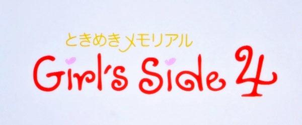 Nach fast zehn Jahren hat Konami einen weiteren Ableger der Serie Tokimeki Memorial: Girl's Side angekündigt. Das kommende Dating-Simulationsspiel...