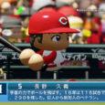 Konami hat einen Übersichtstrailer zu Jikkyou Powerful Pro Baseball für Nintendo Switch veröffentlicht, der euch Eindrücke aus dem Gameplay präsentiert...