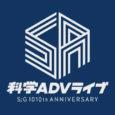 Aus der Reihe zum zehnten Geburtstag der Visual Novel Steins;Gate, die mit zehn Projekten gefeiert wird, wurde das erste Event verraten. Es handelt sich dabei um...