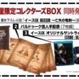 """Der neu geschriebene Roman: """"Ys IX Prequel Story: The Lost Dragon Sword"""" (derzeitiger Name): Das Buch besteht aus 100 Seiten und erzählt die Geschichte, die..."""