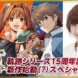 """Am 29. Juni wird Dengeki Online eine zweistündige Ausstrahlung zum Event """"Trails Series 15th Anniversary Commemoration & New Title Start (?) Special Broadcast""""..."""