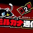 """Von Atlus gibt es das zweite Video aus der Serie Persona 5 Royal """"Morgana's Report"""", welches euch mit Neuigkeiten zu Persona 5 Royal versorgt. Heute wird euch..."""