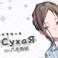 Heute stellen wir euch deshalb noch Erina Kashi und den DLC-Charakter Sukhaya Shuka vor, den Anfang machte die Protagonistin Kyouka Shintou...