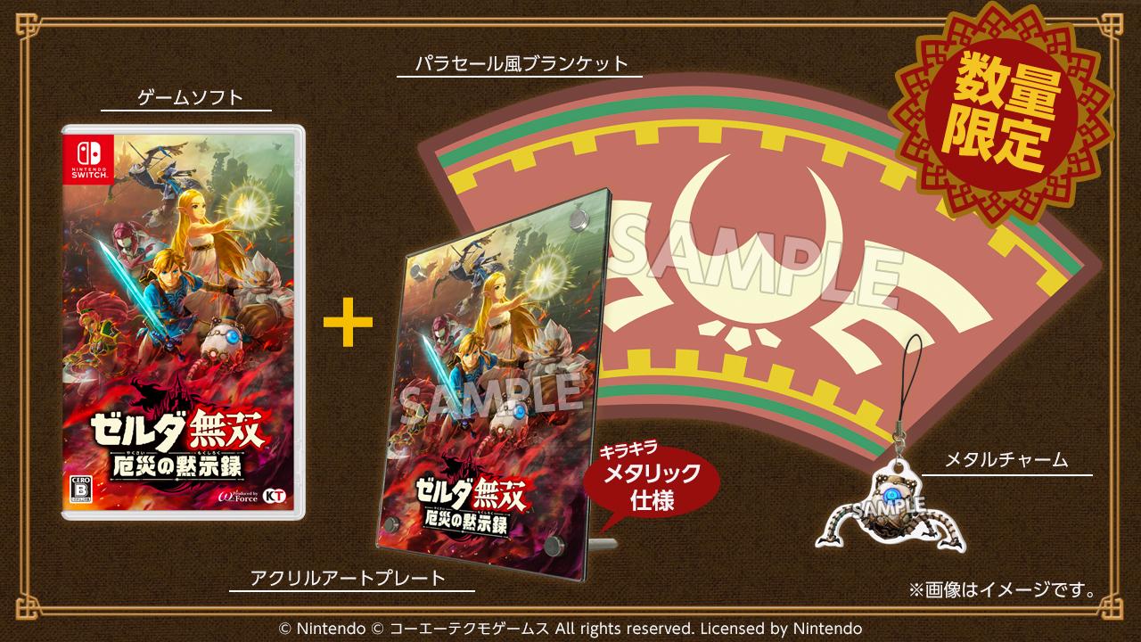Sammleredition Zu Hyrule Warriors Zeit Der Verheerung Fur Japan Angekundigt Jpgames De